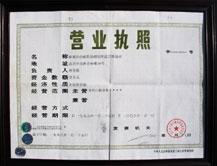 武昌站营业执照