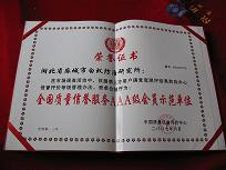 白蚁防治荣誉证书